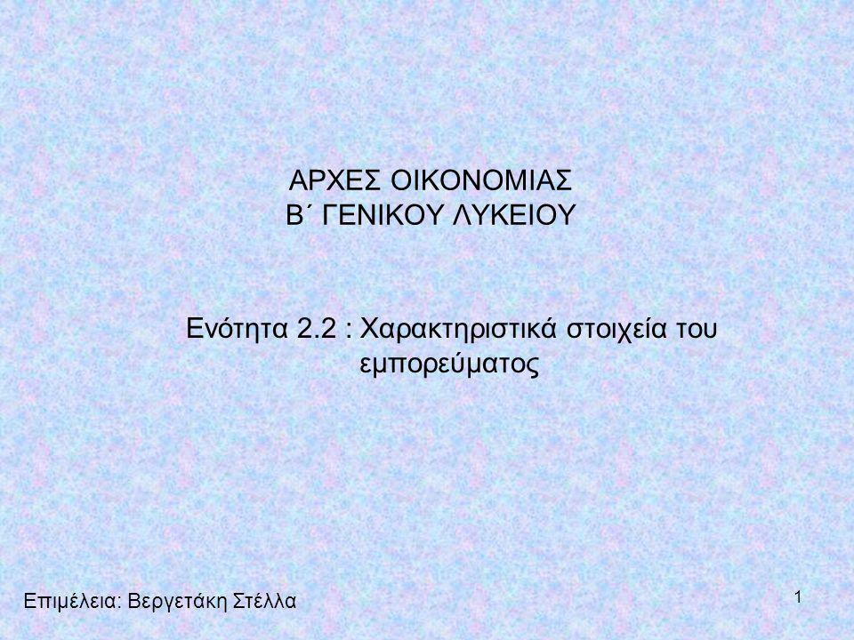ΑΡΧΕΣ ΟΙΚΟΝΟΜΙΑΣ Β΄ ΓΕΝΙΚΟΥ ΛΥΚΕΙΟΥ