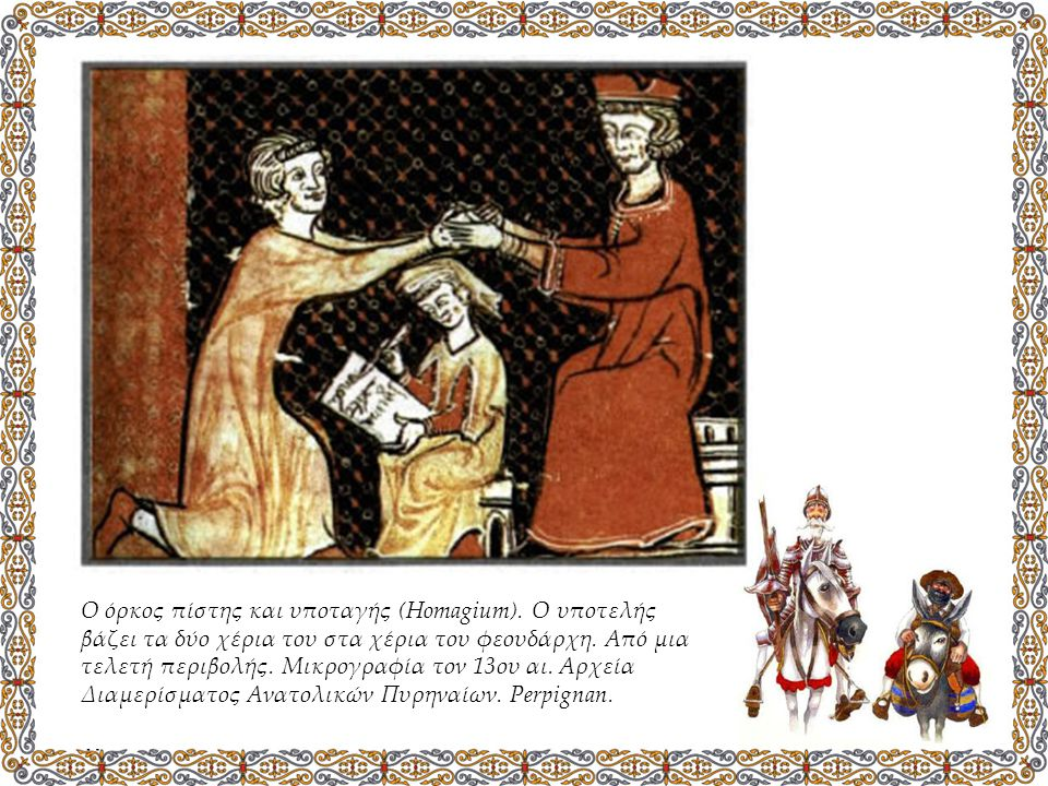 Ο όρκος πίστης και υποταγής (Homagium)
