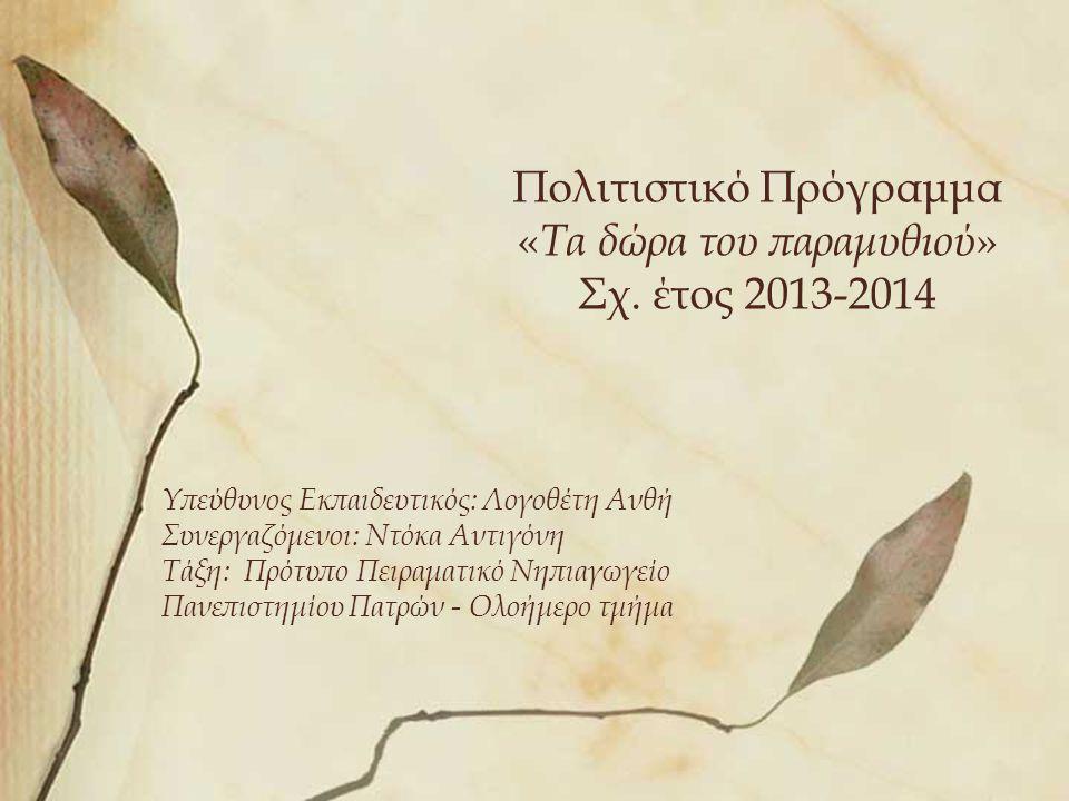 Πολιτιστικό Πρόγραμμα «Τα δώρα του παραμυθιού» Σχ. έτος 2013-2014