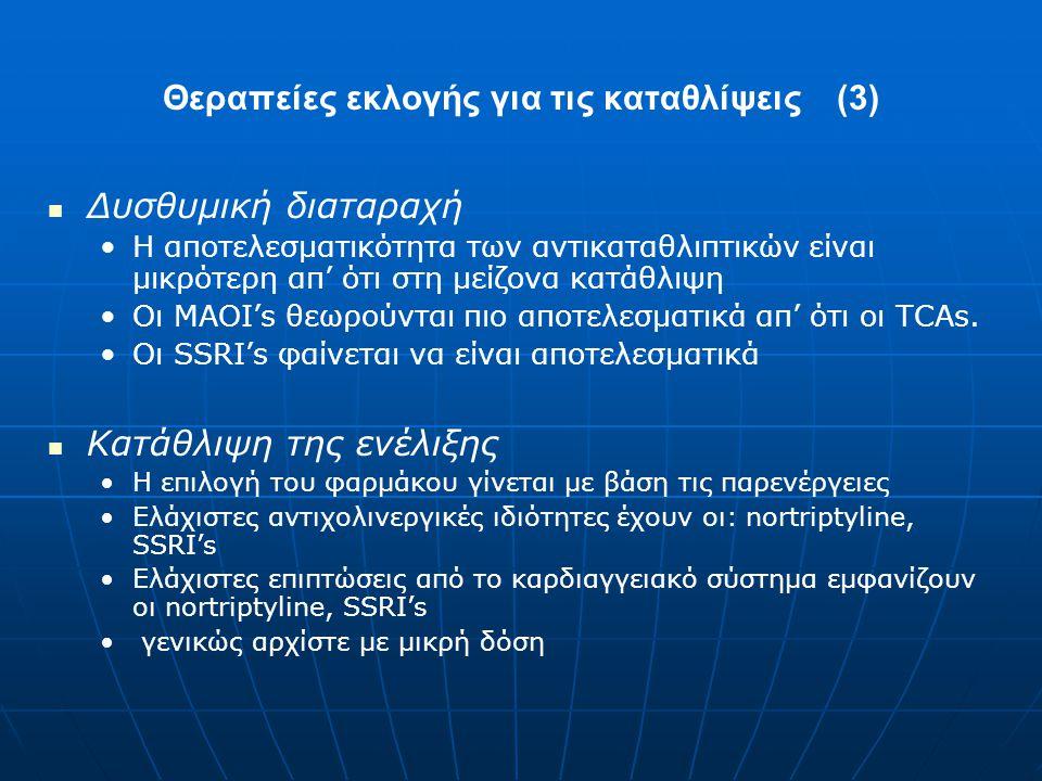 Θεραπείες εκλογής για τις καταθλίψεις (3)