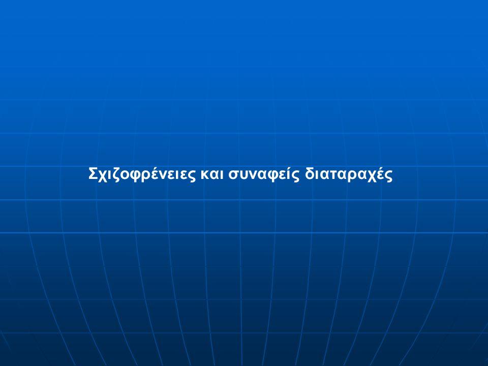 Σχιζοφρένειες και συναφείς διαταραχές