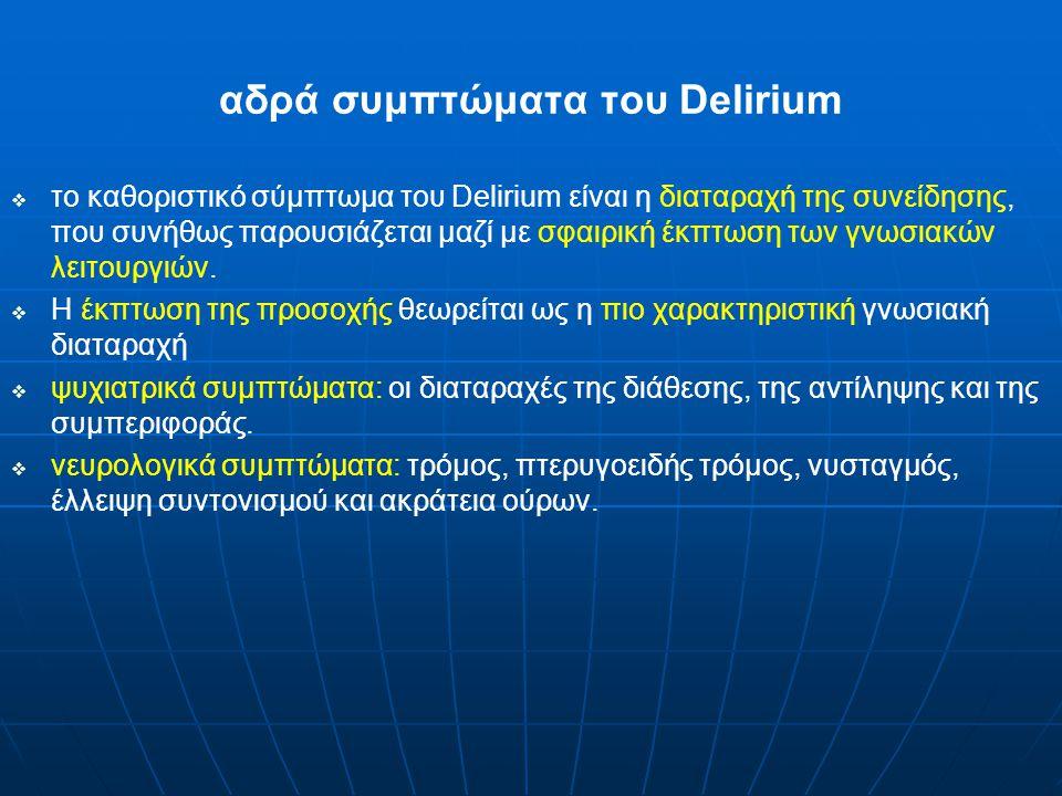 αδρά συμπτώματα του Delirium