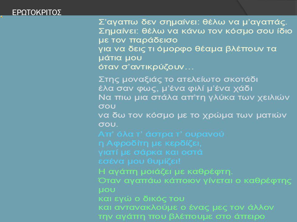 ΕΡΩΤΟΚΡΙΤΟΣ