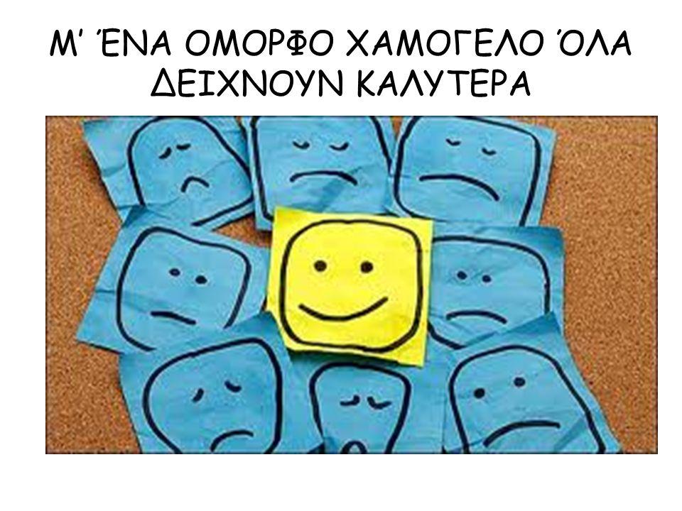Μ' ΈΝΑ ΟΜΟΡΦΟ ΧΑΜΟΓΕΛΟ ΌΛΑ ΔΕΙΧΝΟΥΝ ΚΑΛΥΤΕΡΑ