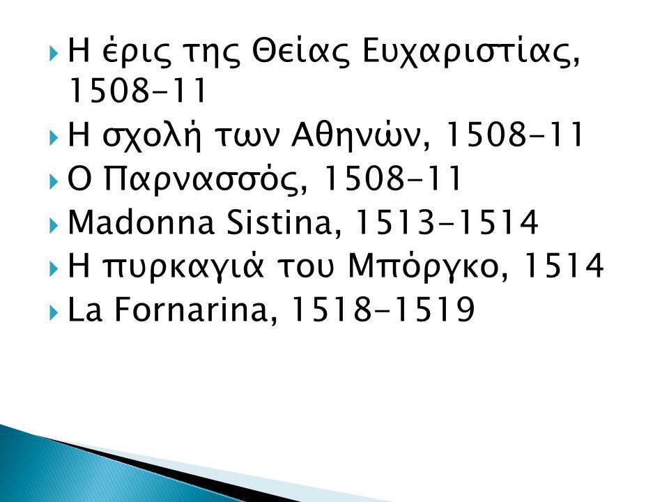Η έρις της Θείας Ευχαριστίας, 1508-11