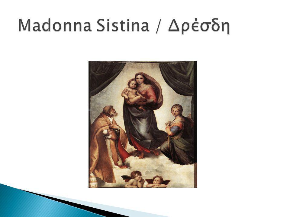 Madonna Sistina / Δρέσδη