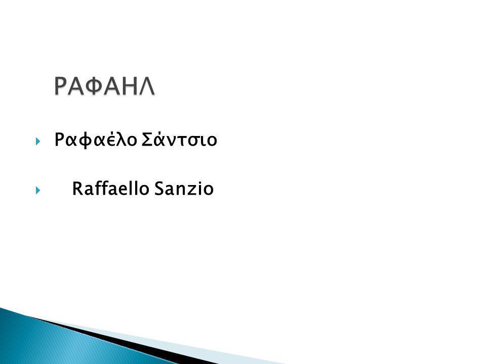 ΡΑΦΑΗΛ Ραφαέλο Σάντσιο Raffaello Sanzio