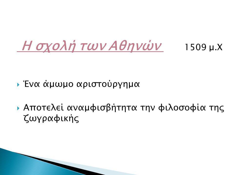 Η σχολή των Αθηνών 1509 μ.Χ Ένα άμωμο αριστούργημα