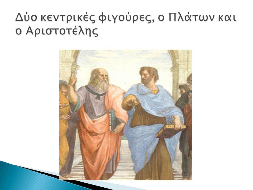 Δύο κεντρικές φιγούρες, ο Πλάτων και ο Αριστοτέλης