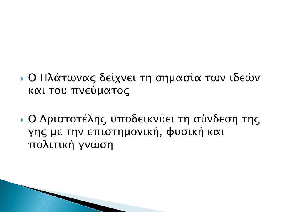 Ο Πλάτωνας δείχνει τη σημασία των ιδεών και του πνεύματος