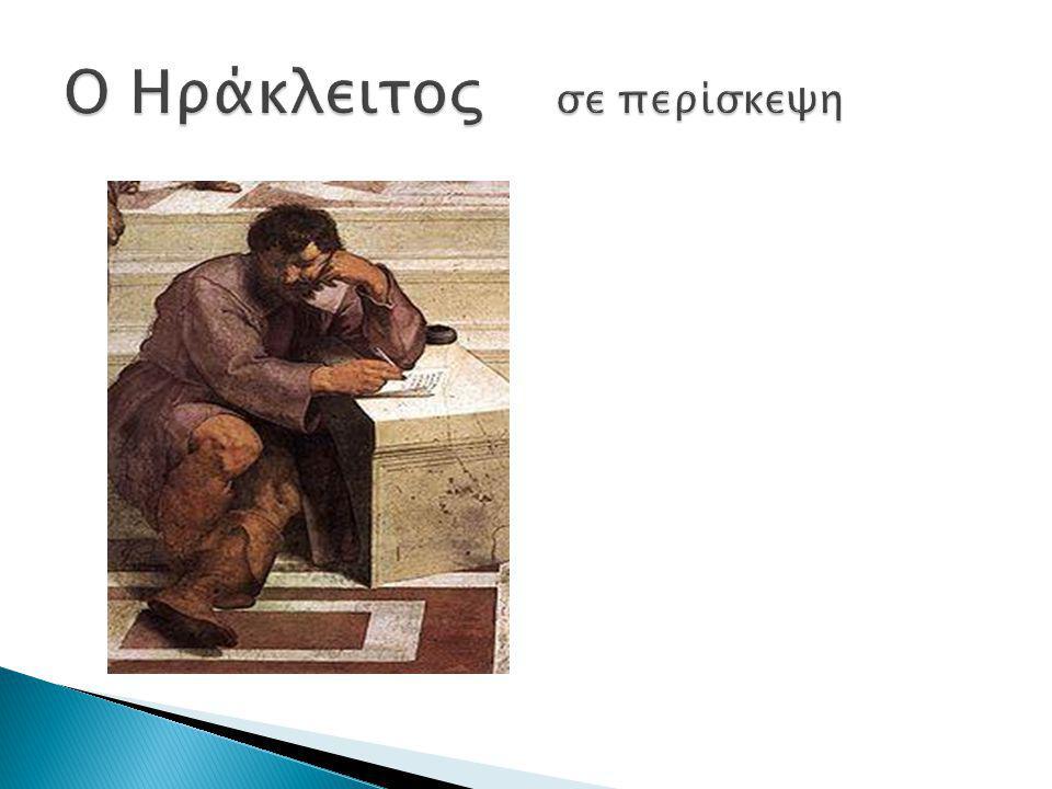 Ο Ηράκλειτος σε περίσκεψη
