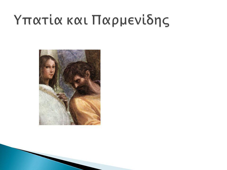 Yπατία και Παρμενίδης