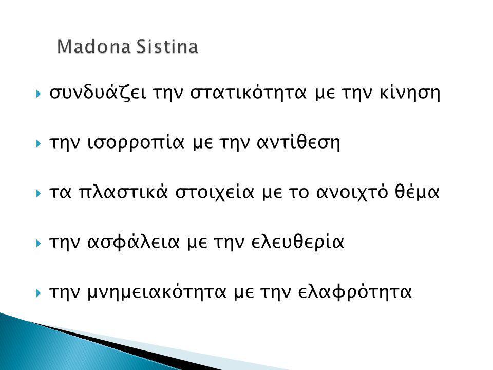 Madona Sistina συνδυάζει την στατικότητα με την κίνηση