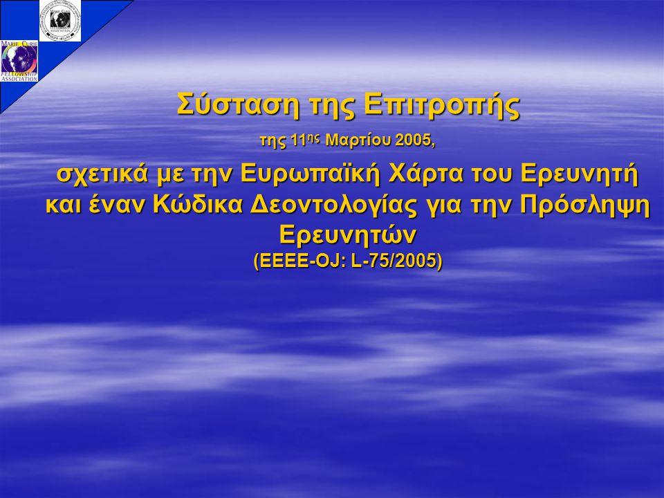 Σύσταση της Επιτροπής της 11ης Μαρτίου 2005, σχετικά με την Ευρωπαϊκή Χάρτα του Ερευνητή και έναν Κώδικα Δεοντολογίας για την Πρόσληψη.