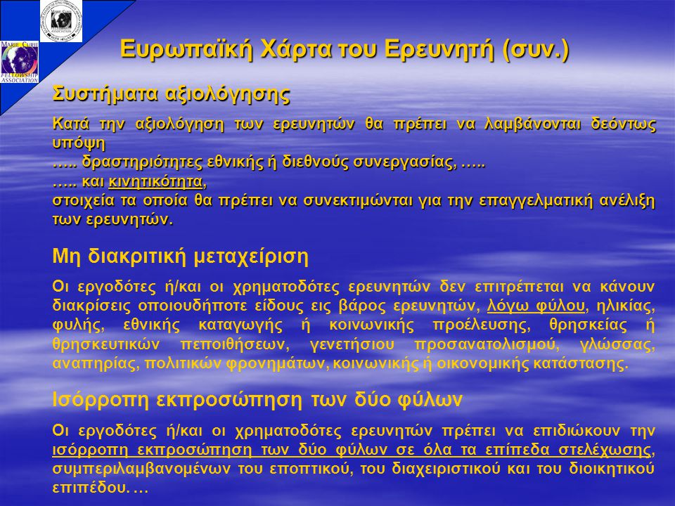Ευρωπαϊκή Χάρτα του Ερευνητή (συν.)