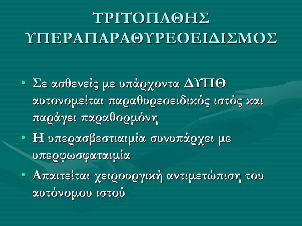 ΤΡΙΤΟΠΑΘΗΣ ΥΠΕΡΑΠΑΡΑΘΥΡΕΟΕΙΔΙΣΜΟΣ