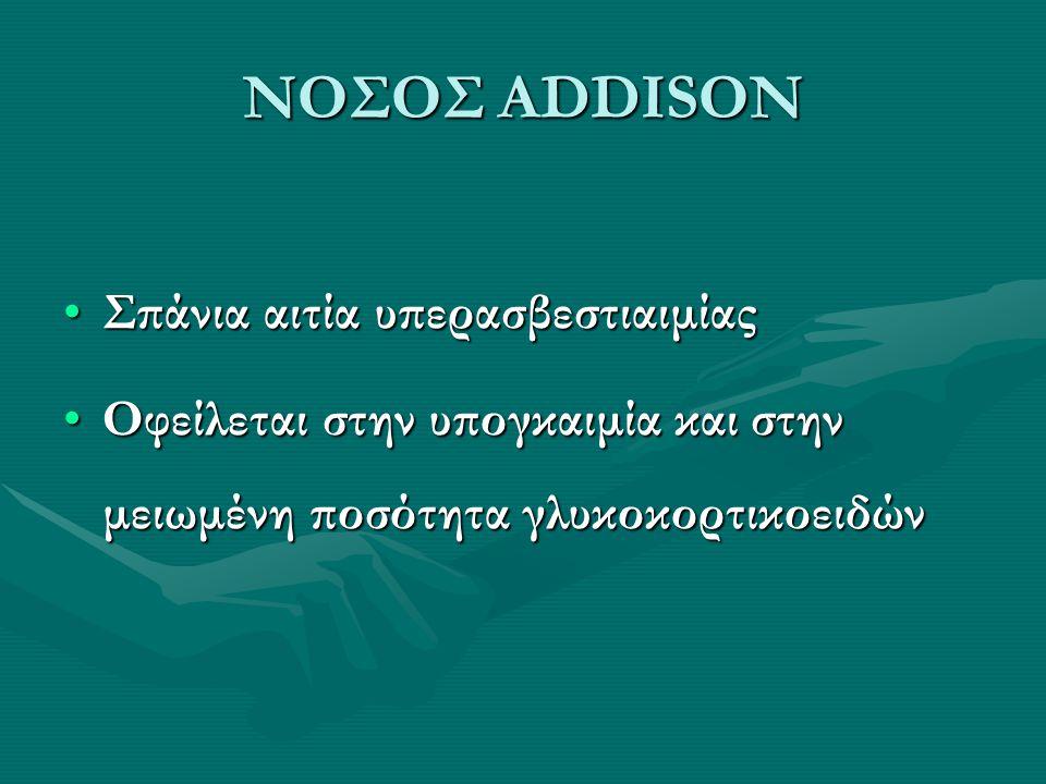 ΝΟΣΟΣ ADDISON Σπάνια αιτία υπερασβεστιαιμίας