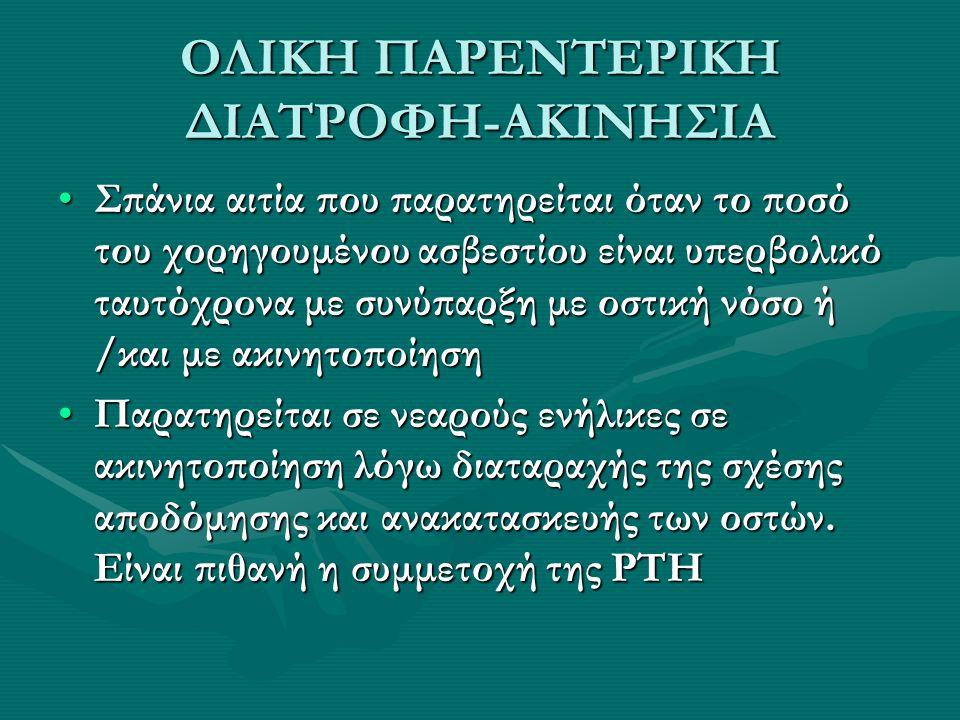 ΟΛΙΚΗ ΠΑΡΕΝΤΕΡΙΚΗ ΔΙΑΤΡΟΦΗ-ΑΚΙΝΗΣΙΑ