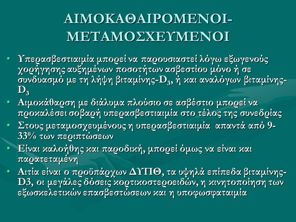 ΑΙΜΟΚΑΘΑΙΡΟΜΕΝΟΙ-ΜΕΤΑΜΟΣΧΕΥΜΕΝΟΙ