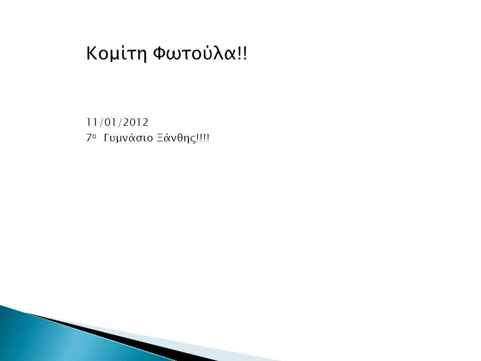 Κομίτη Φωτούλα!! 11/01/2012 7ο Γυμνάσιο Ξάνθης!!!!