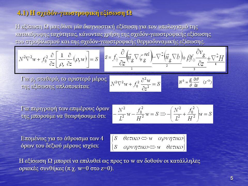 4.1) Η σχεδόν-γεωστροφική εξίσωση Ω