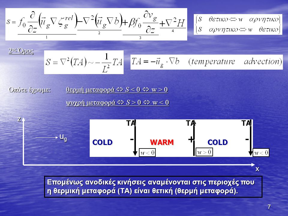 ug 2ος Όρος Οπότε έχουμε: θερμή μεταφορά  S < 0  w > 0
