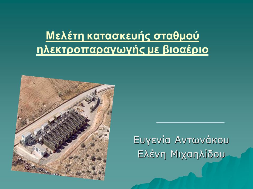 Μελέτη κατασκευής σταθμού ηλεκτροπαραγωγής με βιοαέριο