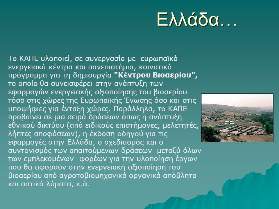 Ελλάδα…