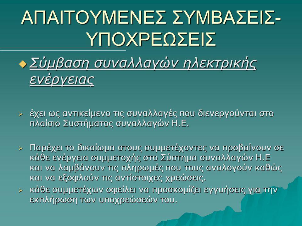 ΑΠΑΙΤΟΥΜΕΝΕΣ ΣΥΜΒΑΣΕΙΣ-ΥΠΟΧΡΕΩΣΕΙΣ