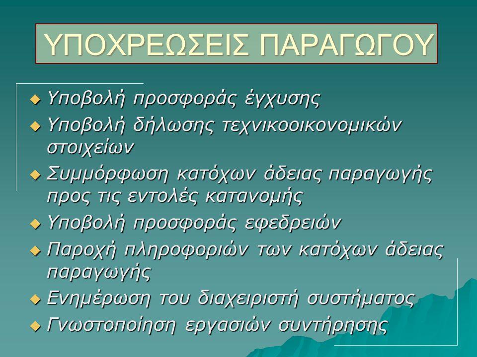 ΥΠΟΧΡΕΩΣΕΙΣ ΠΑΡΑΓΩΓΟΥ