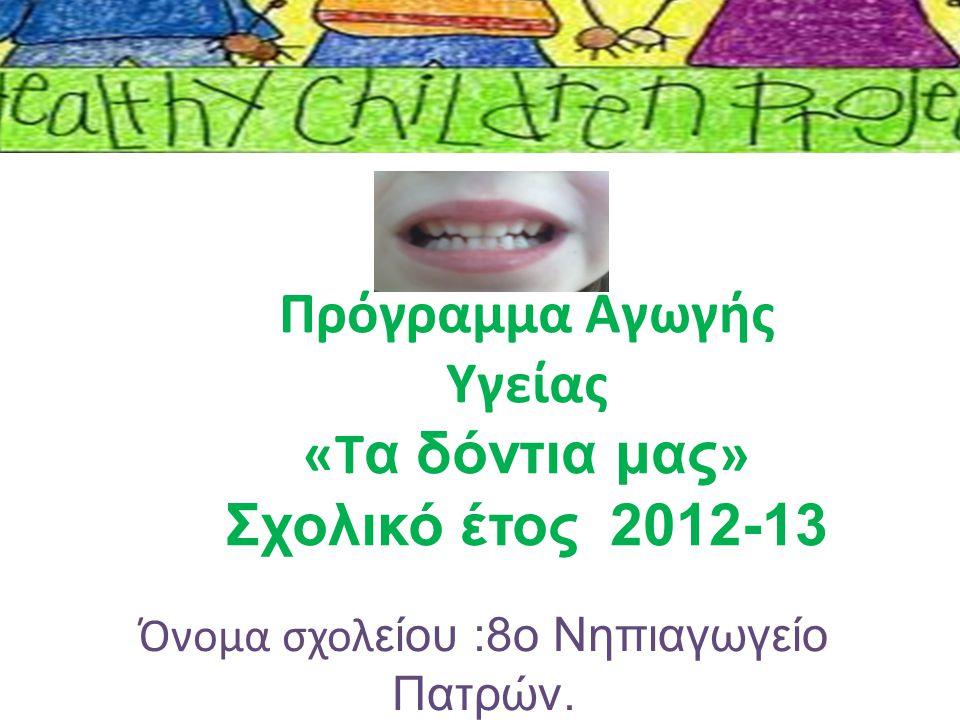 Πρόγραμμα Αγωγής Υγείας «Tα δόντια μας» Σχολικό έτος 2012-13