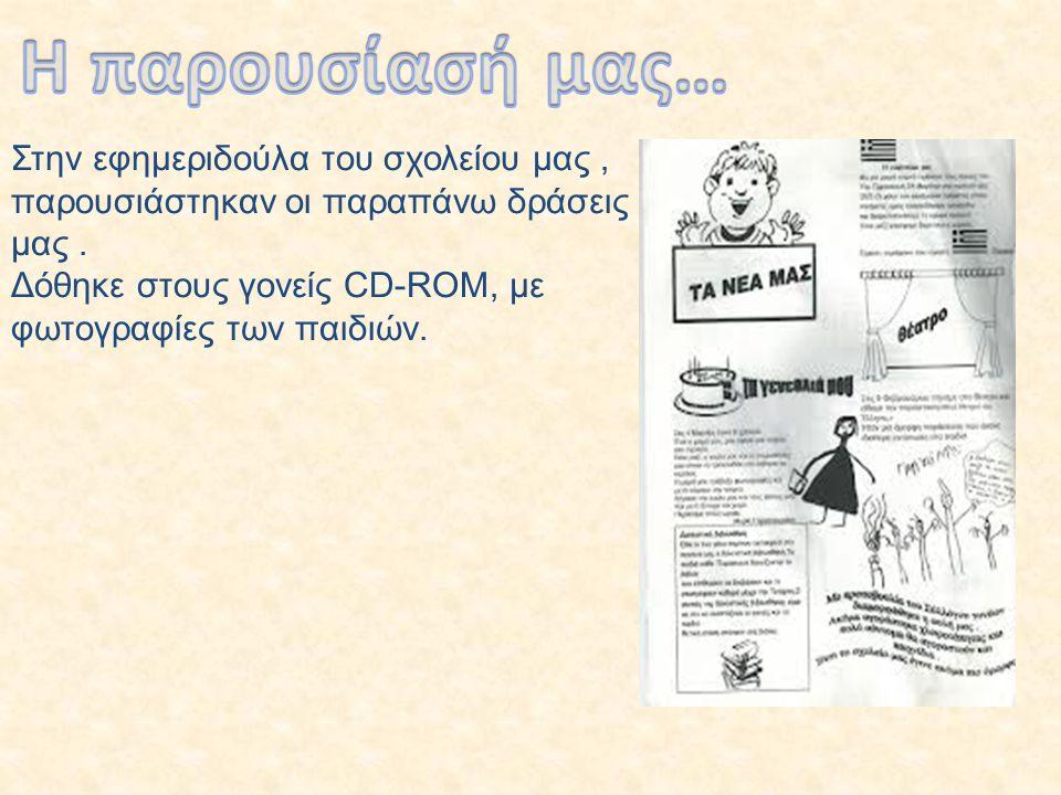 Η παρουσίασή μας… Στην εφημεριδούλα του σχολείου μας , παρουσιάστηκαν οι παραπάνω δράσεις μας .