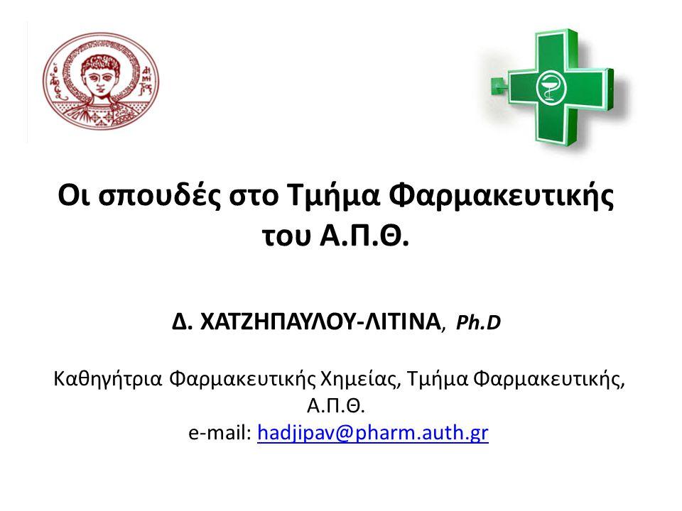 Οι σπουδές στο Τμήμα Φαρμακευτικής του Α. Π. Θ. Δ