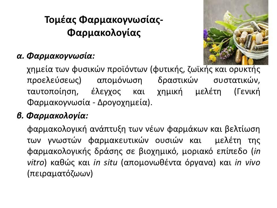Τομέας Φαρμακογνωσίας-Φαρμακολογίας