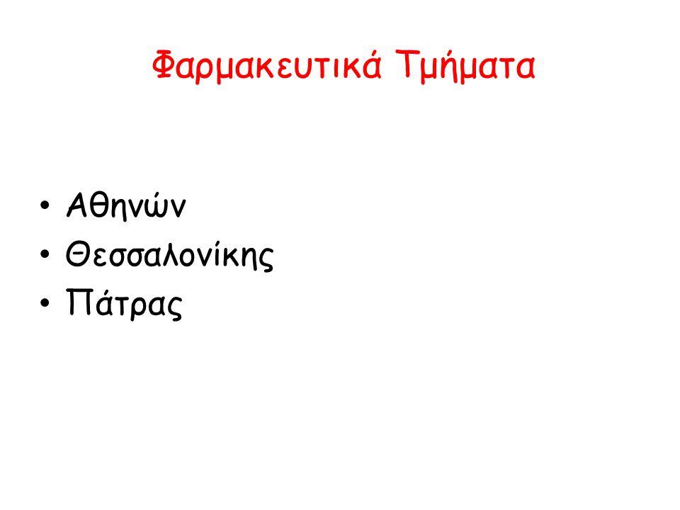 Φαρμακευτικά Τμήματα Αθηνών Θεσσαλονίκης Πάτρας