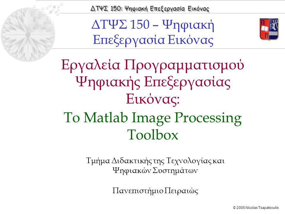 Εργαλεία Προγραμματισμού Ψηφιακής Επεξεργασίας Εικόνας: