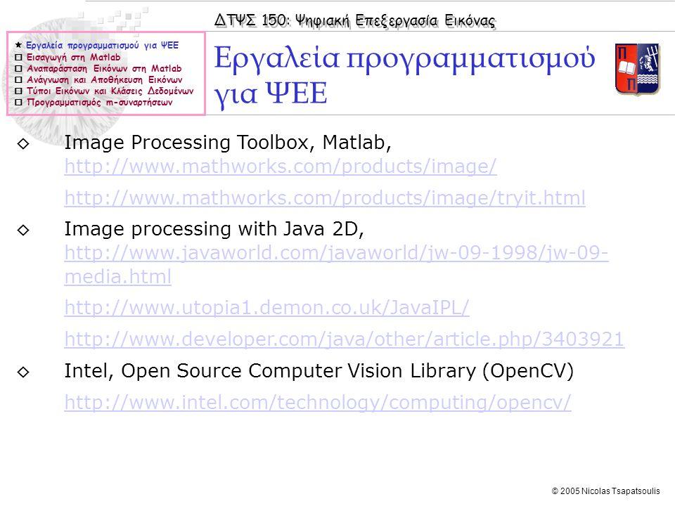 Εργαλεία προγραμματισμού για ΨΕΕ