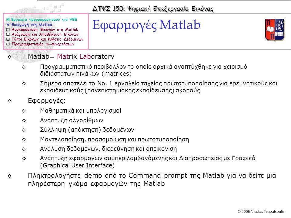 Εφαρμογές Matlab Matlab= Matrix Laboratory Εφαρμογές: