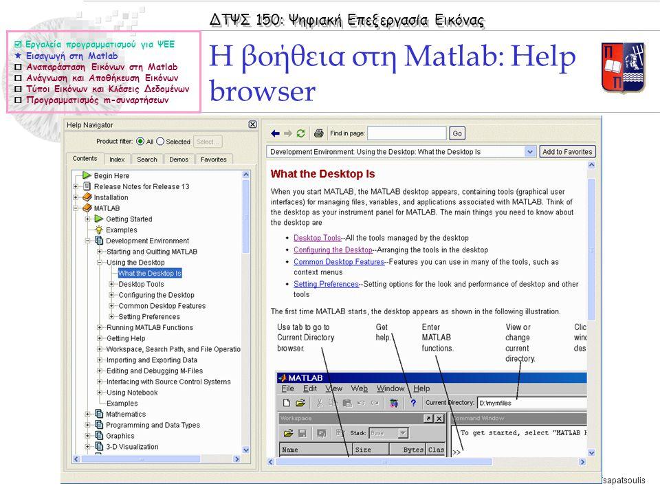 Η βοήθεια στη Matlab: Help browser