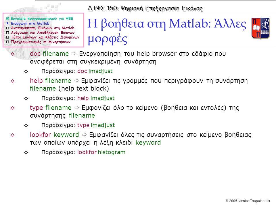 Η βοήθεια στη Matlab: Άλλες μορφές