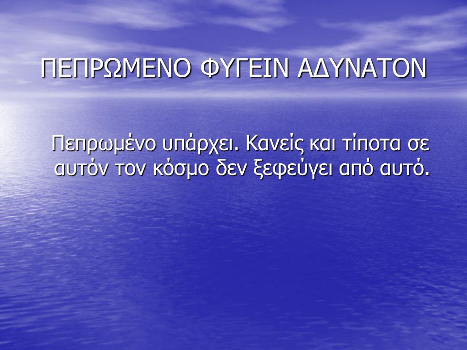 ΠΕΠΡΩΜΕΝΟ ΦΥΓΕΙΝ ΑΔΥΝΑΤΟΝ