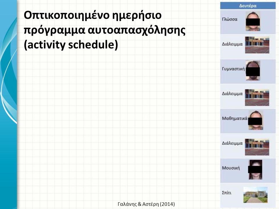 Οπτικοποιημένο ημερήσιο πρόγραμμα αυτοαπασχόλησης (activity schedule)