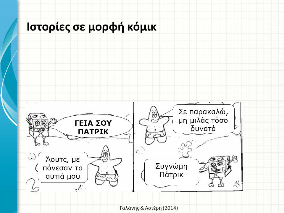 Ιστορίες σε μορφή κόμικ