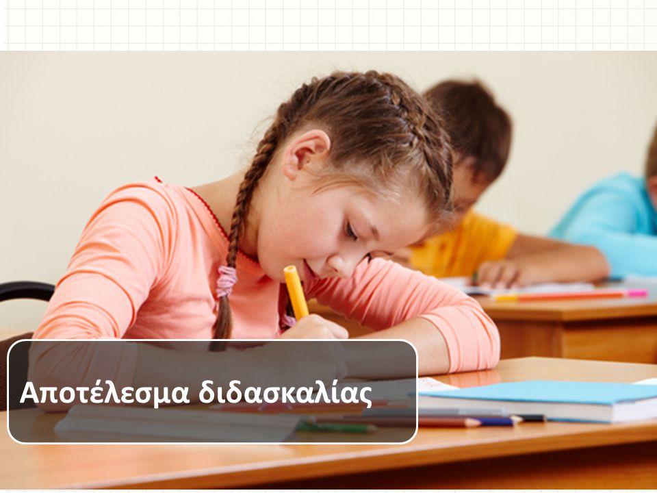 Αποτέλεσμα διδασκαλίας