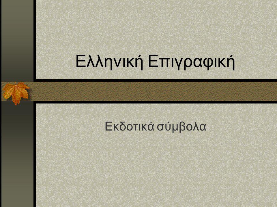 Ελληνική Επιγραφική Εκδοτικά σύμβολα