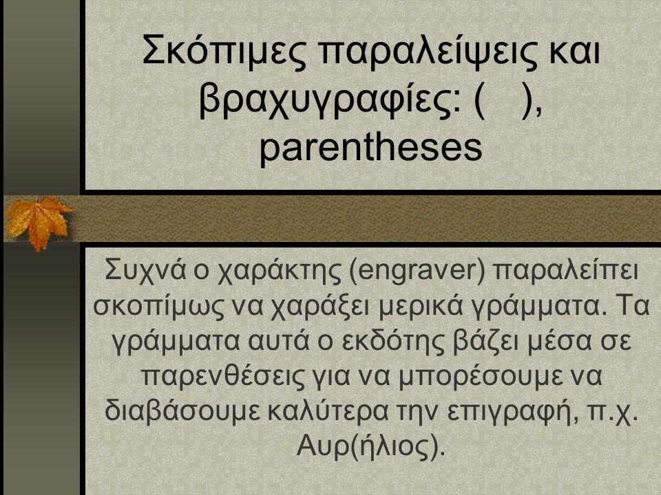 Σκόπιμες παραλείψεις και βραχυγραφίες: ( ), parentheses