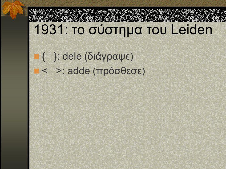 1931: το σύστημα του Leiden { }: dele (διάγραψε)