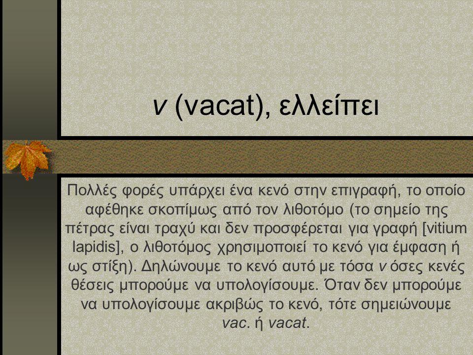 v (vacat), ελλείπει