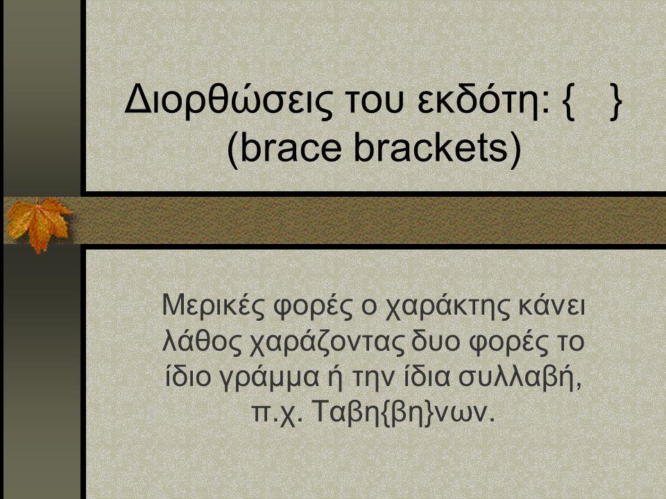 Διορθώσεις του εκδότη: { } (brace brackets)