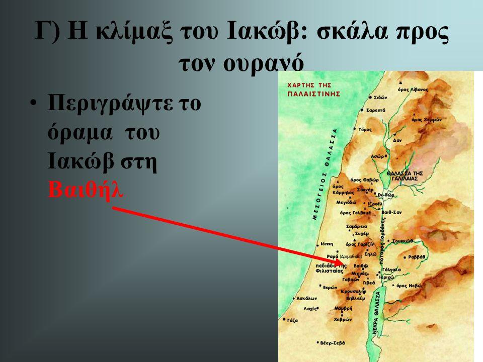 Γ) Η κλίμαξ του Ιακώβ: σκάλα προς τον ουρανό